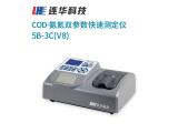 連華科技COD 氨氮雙參數快速測定儀5B-3C(V8) 型