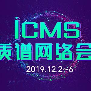 iCMS2019第四天 质谱在生命科学及生物医学最新研究进展