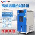 高低溫試驗箱價格,高低溫試驗箱生產廠家,