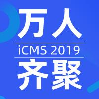 iCMS2019隆重拉开序幕 首日迎来超千人踊跃参会