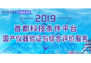 2019年国产仪器验证与综合评价服务
