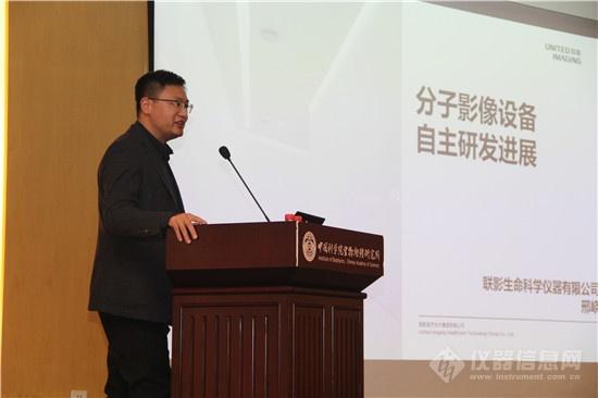 武汉联影生命科学仪器有限公司副总裁邢晓_副本.jpg