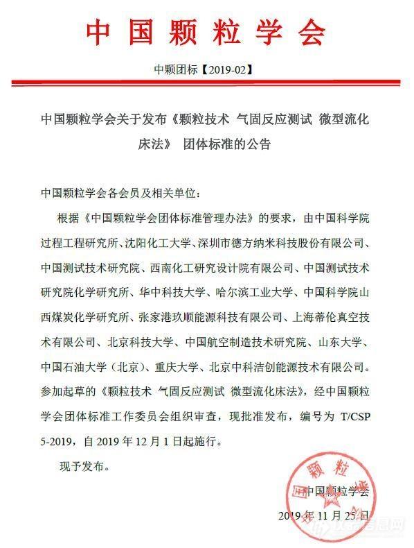 两类仪器设备写入中国颗粒学会新标准.q.jpg