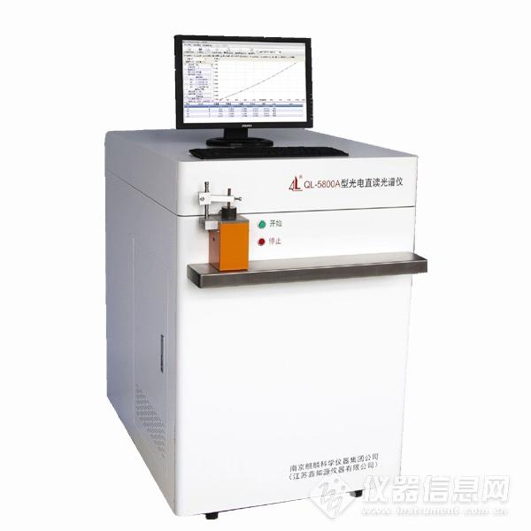 5800A型直读光谱仪.jpg