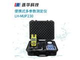 連華科技便攜式多參數水質測定儀LH-MUP230型