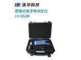 連華科技便攜式懸浮物測定儀LH-SS2M型