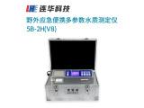 連華科技野外應急便攜多參數水質測定儀5B-2H(V8)型