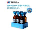 連華科技BOD測定儀LH-BOD601S(L)型
