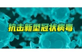 抗击新型冠状病毒