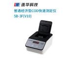連華科技COD快速測定儀5B-3F(V10)型