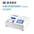 連華科技錳法COD測定儀LH-CM3H型