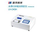 连华科技锰法COD测定仪LH-CM3H型