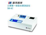 连华科技三参数一体型水质测定仪5B-6C型