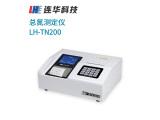 连华科技总氮测定仪LH-TN200型
