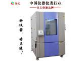 东莞皓天THB-010PF-20温湿度环境试验箱电子额温枪仪器