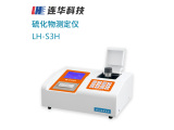 连华科技硫化物测定仪LH-S3H型