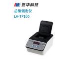 连华科技经济型总磷测定仪LH-TP100型