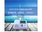 吉大·小天鹅GDYS-201M多参数水质分析仪