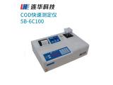 连华科技COD、氨氮一体测定仪5B-6C100型