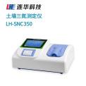 連華科技土壤三氮測定儀LH-SNC350型