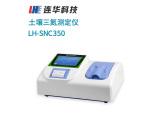 连华科技土壤三氮测定仪LH-SNC350型