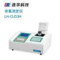 连华科技余氯测定仪LH-CLO3H型