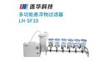 连华科技多功能悬浮物过滤器LH-SF10型