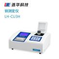 連華科技重金屬銅測定儀LH-CU3H型