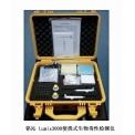 铭沁便携(发光细菌)生物毒性分析仪/生物毒性检测仪