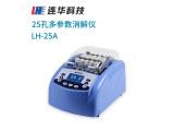 连华科技智能多参数消解仪LH-25A型