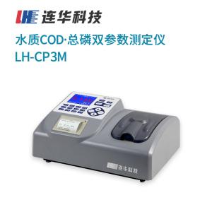 连华科技COD总磷双参数测定仪LH-CP3M型