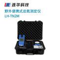 连华科技便携式□ 浊度测定仪LH-NTU2M200型