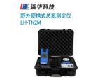 连华科技便携式浊度测定仪LH-NTU2M200型