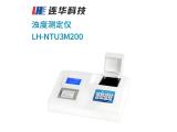 连华科技浊度测定仪LH-NTU3M200型