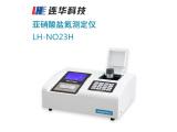 连华科技亚硝酸盐氮测定仪LH-NO23H型