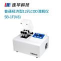連華科技經濟型COD消解儀5B-1F(V8)型