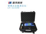 连华科技便携式余氯测定仪LH-CLO2M型