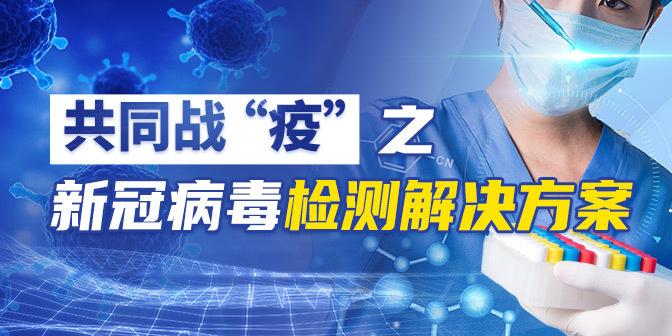 """共同战""""疫""""之新冠病毒检测解决方案"""