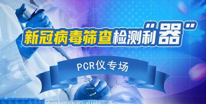 PCR专场
