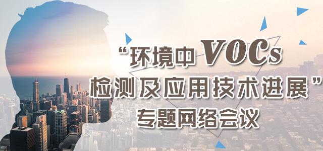 环境中VOCs检测及应用技术进展