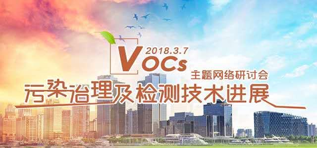 VOCs污染治理及检测技术进展