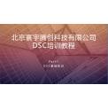 DSC原理以及操作培訓