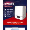 勤卓300度超周密恒温箱高温热老化鼓风循环箱HK-70E
