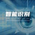 仪器标识智能◆识别系统
