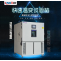勤卓快速温变试验箱高低温快速温变试验箱