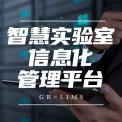 智慧实验室信息化管理平台 LIMS
