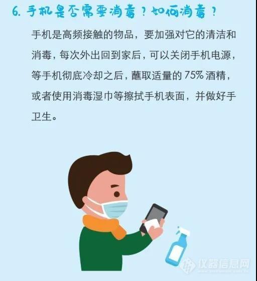 6-肺炎防护.jpg