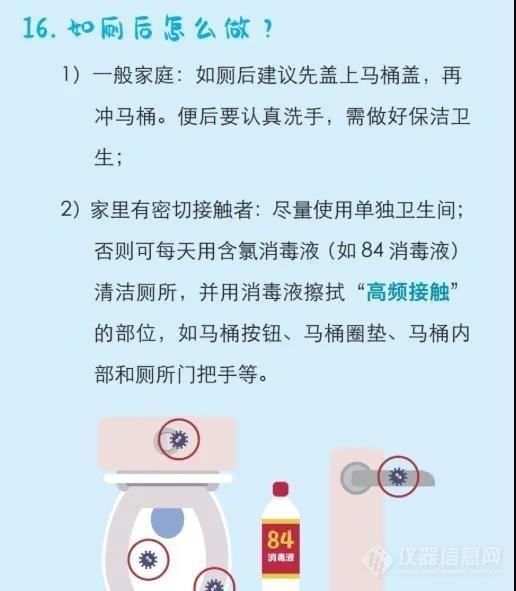16-肺炎防护.jpg