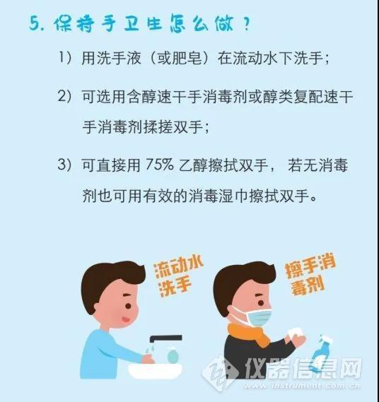 5-肺炎防护.jpg