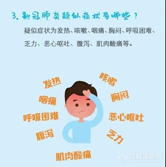 3-肺炎防护.jpg